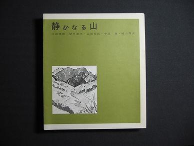 静かなる山01.jpg