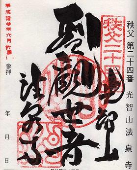 二十四番札所ご朱印.jpg