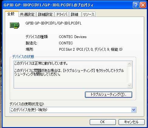 gpib_pci_flドライバ画面.jpg