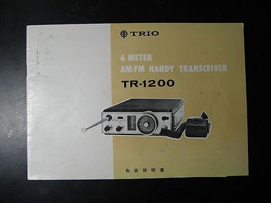 tr1200_3.jpg