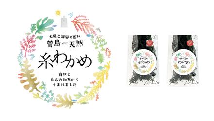 菅島天然糸わかめ Illustration & Package Design
