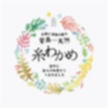 糸わかめ2_edited.jpg