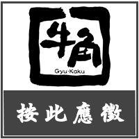 gyukakubanner.jpg