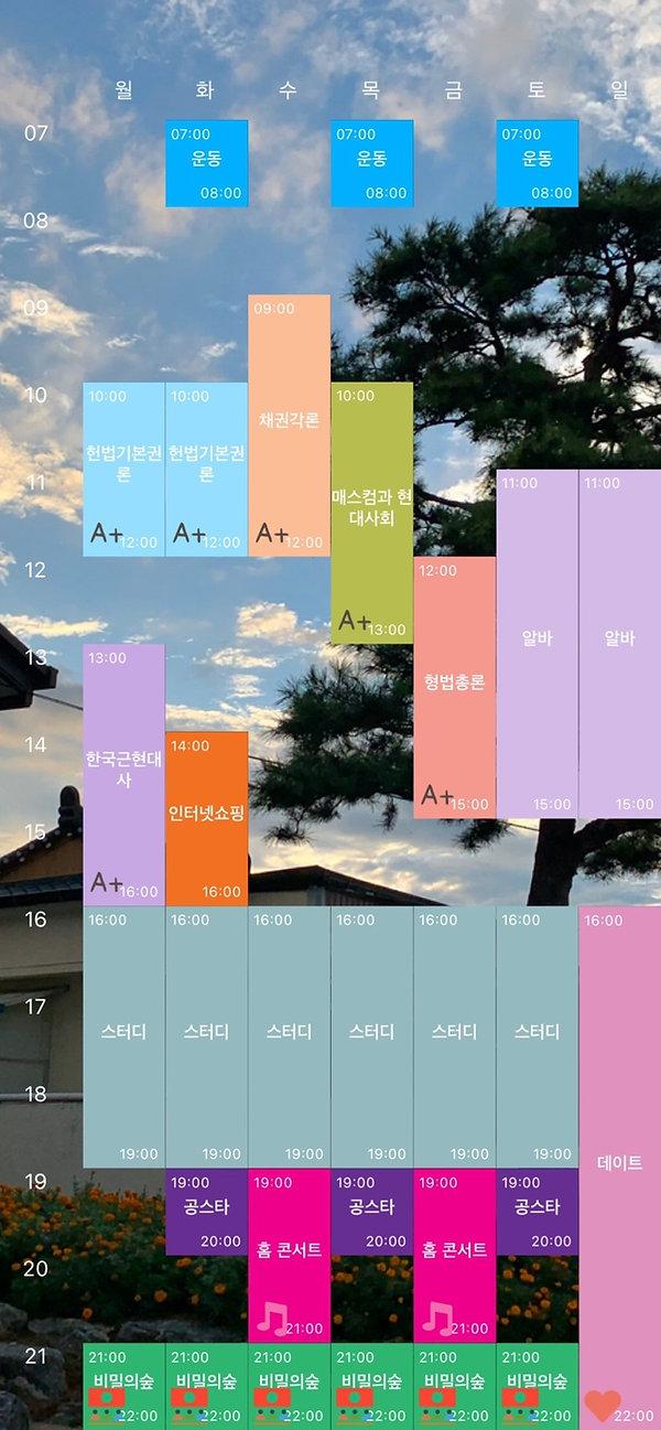 최유진 시간표.jpg