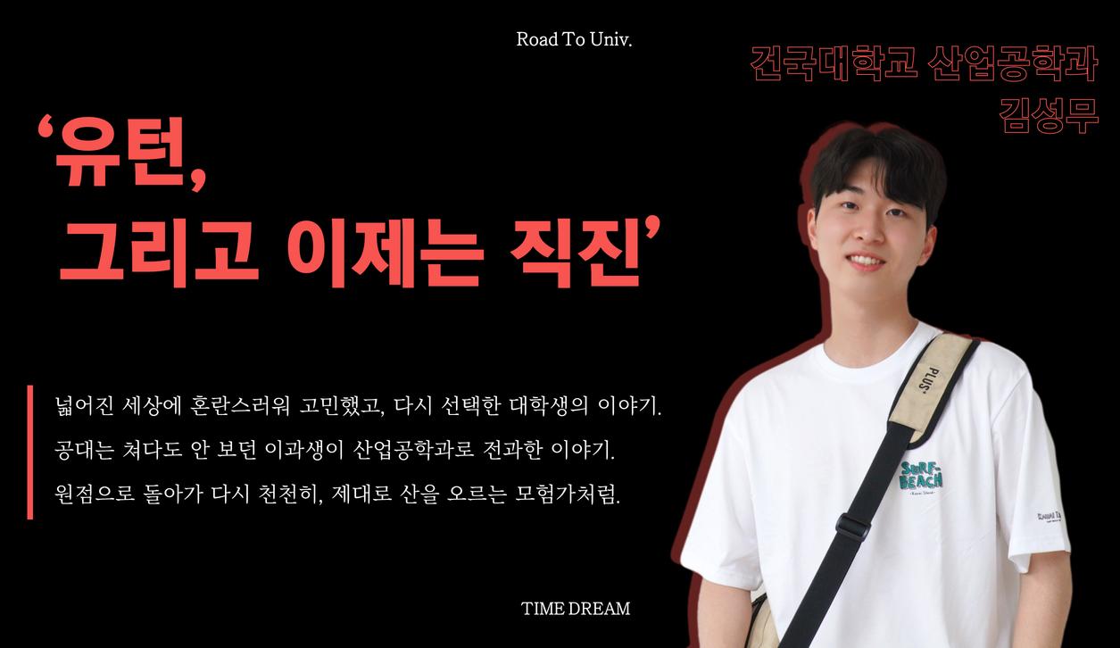 유니버스 유튜브 썸네일_산업공학과 김성무T.png