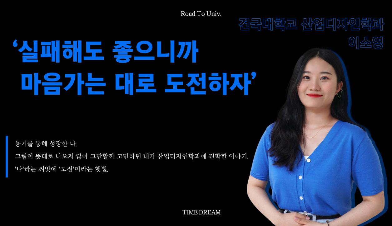 유니버스 유튜브 썸네일_산업디자인학과 이소영T.png