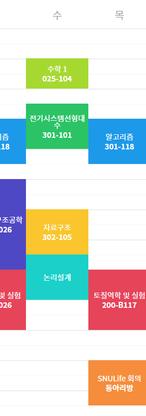 지역시스템공학과 시간표_구경회.png