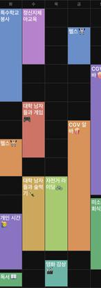 특수교육과 시간표_박래범.jpg