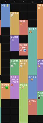 체육교육과 시간표_변지유.jpeg