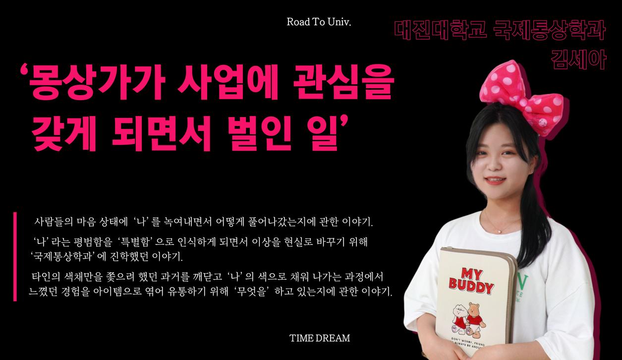 유니버스 유튜브 썸네일_국제통상학과 김세아T.png