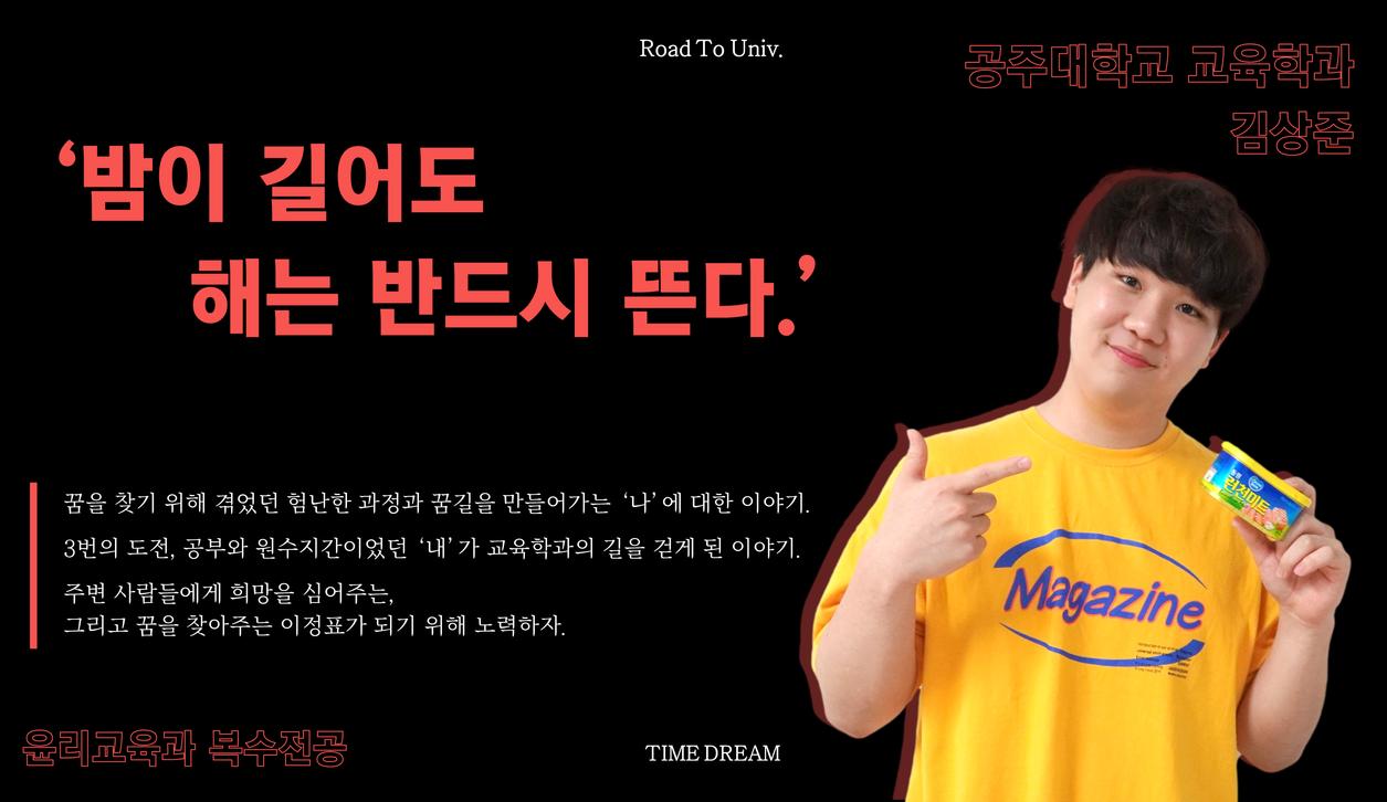 유니버스 유튜브 썸네일_교육학과 김상준T.png