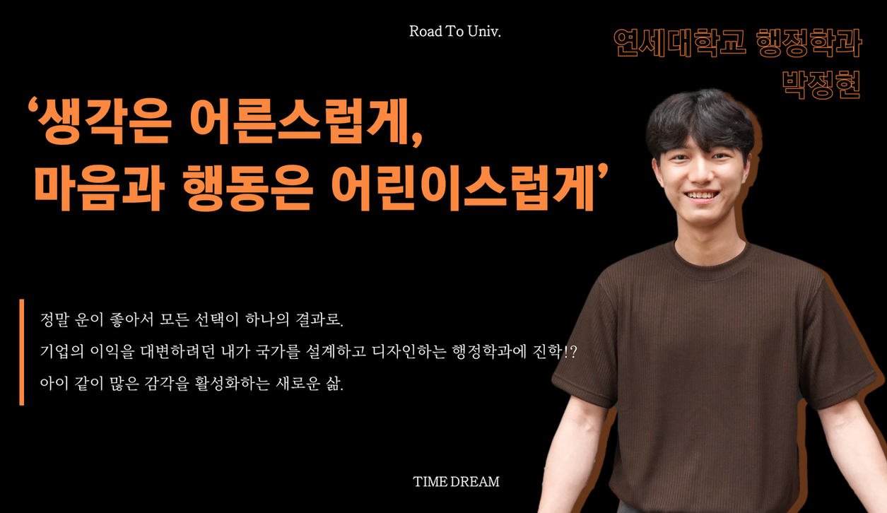 유니버스 유튜브 썸네일_행정학과 박정현T.png