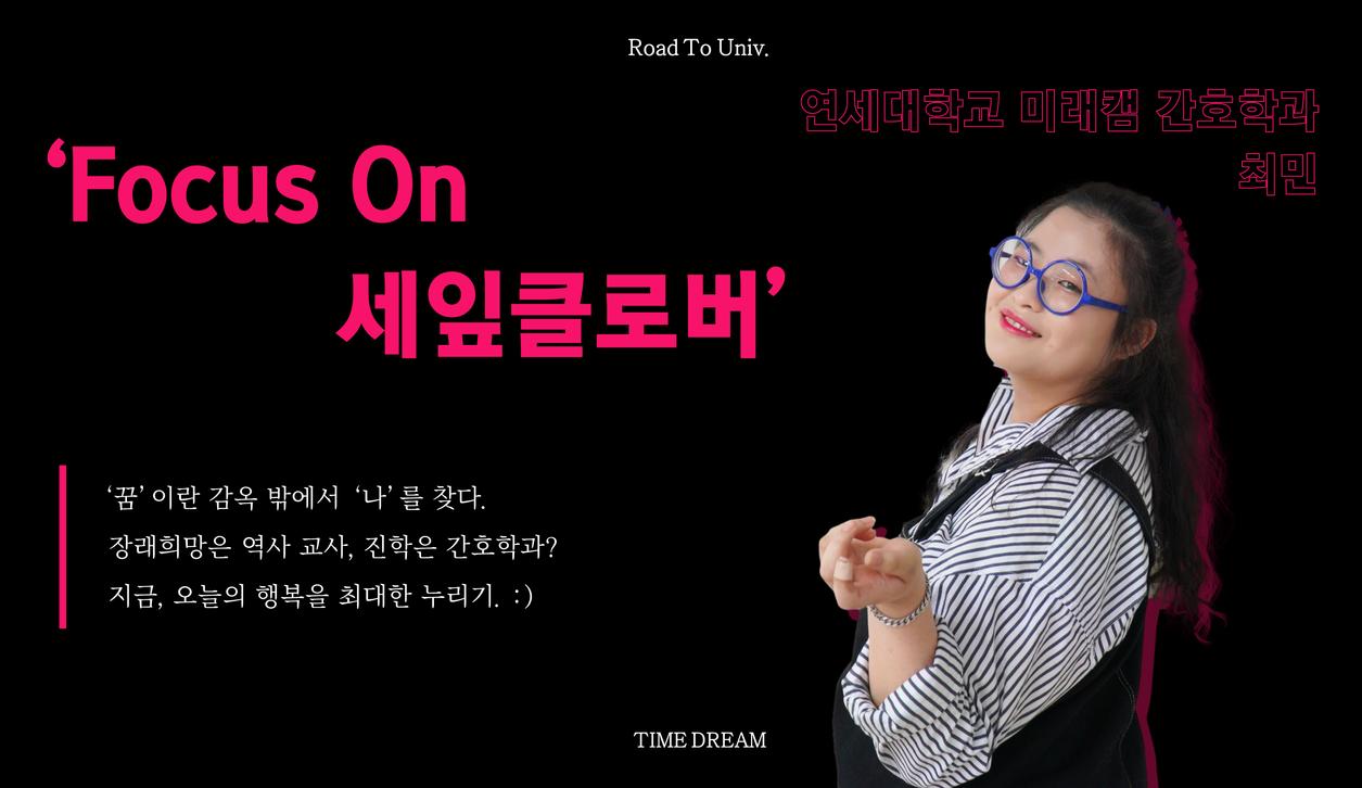 유니버스 유튜브 썸네일_간호학과 최민T.png