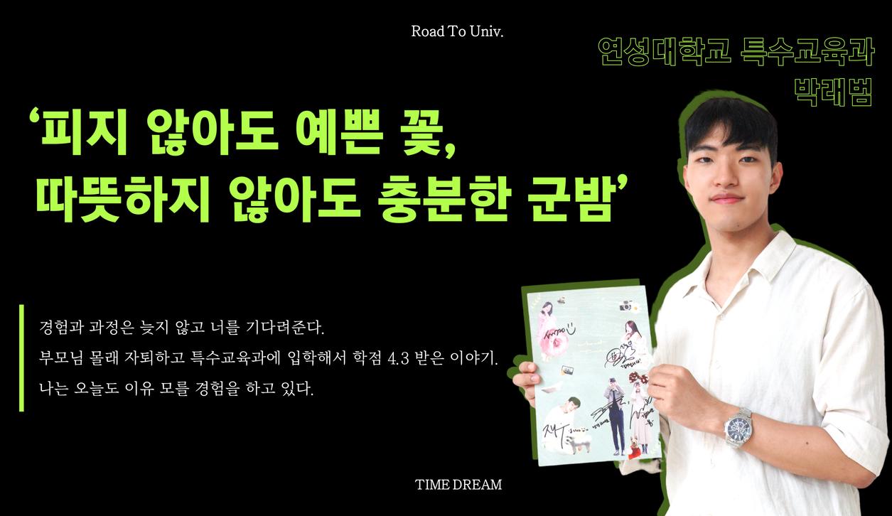 유니버스 유튜브 썸네일_특수교육과 박래범T.png