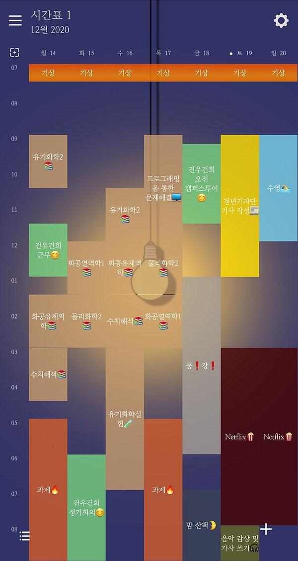 신현민 시간표.jpg