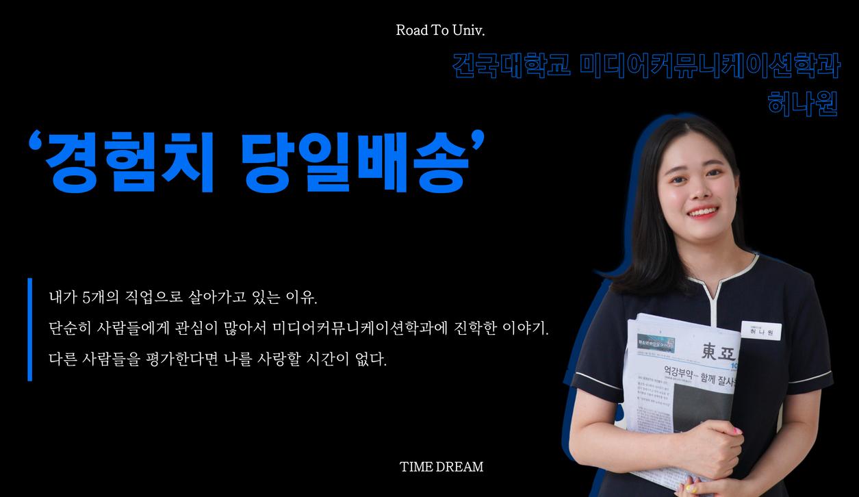 유니버스 유튜브 썸네일_미디어커뮤니케이션학과 허나원T.png