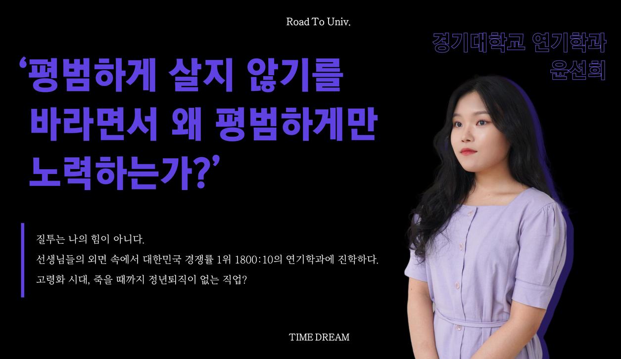 유니버스 유튜브 썸네일_연기학과 윤선희T.png