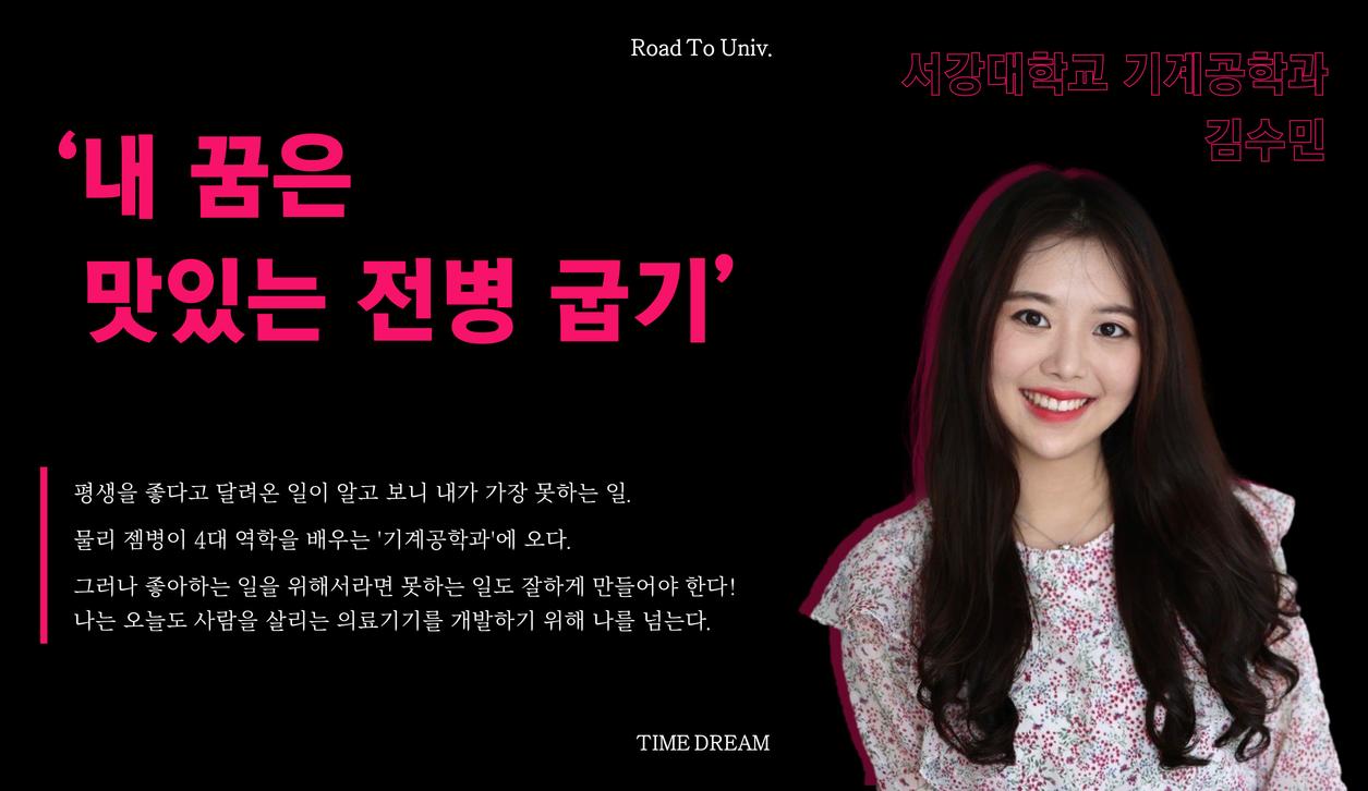 유니버스 유튜브 썸네일_기계공학과 김수민T.png