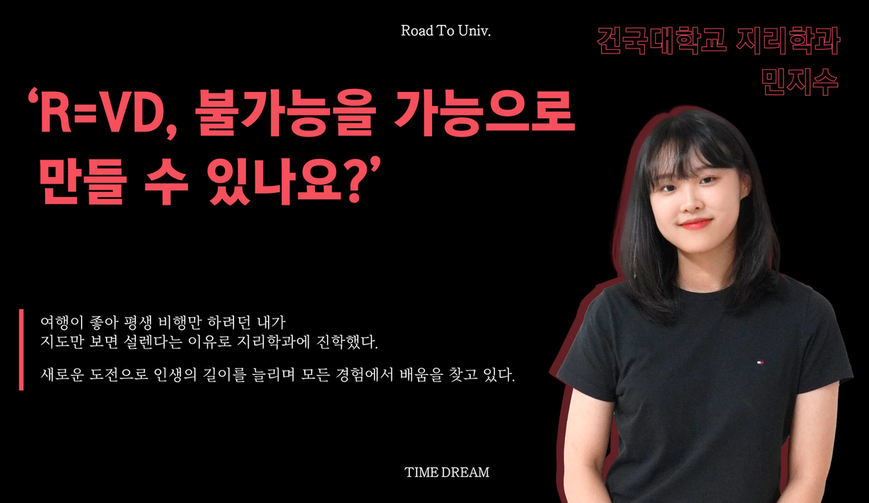 유니버스 유튜브 썸네일_지리학과 민지수T.png