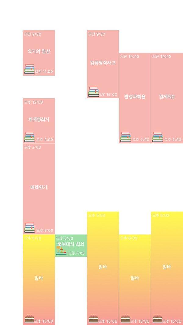 최유림 시간표.jpg