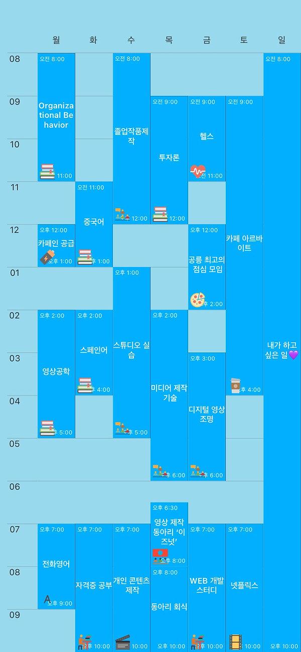 유은영 시간표.jpg
