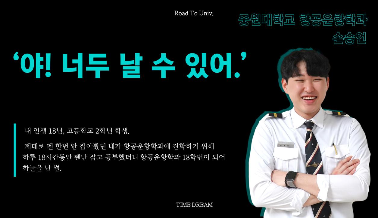 유니버스 유튜브 썸네일_항공운항학과 손승언T.png