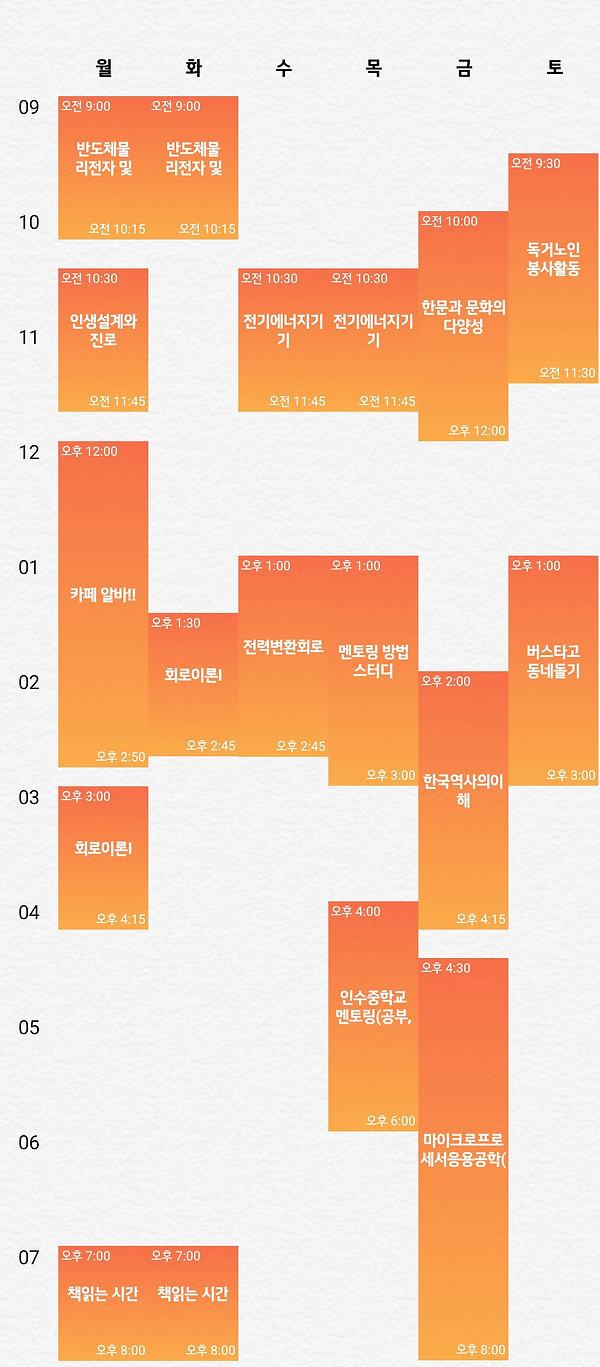 이하늘 시간표.jpg
