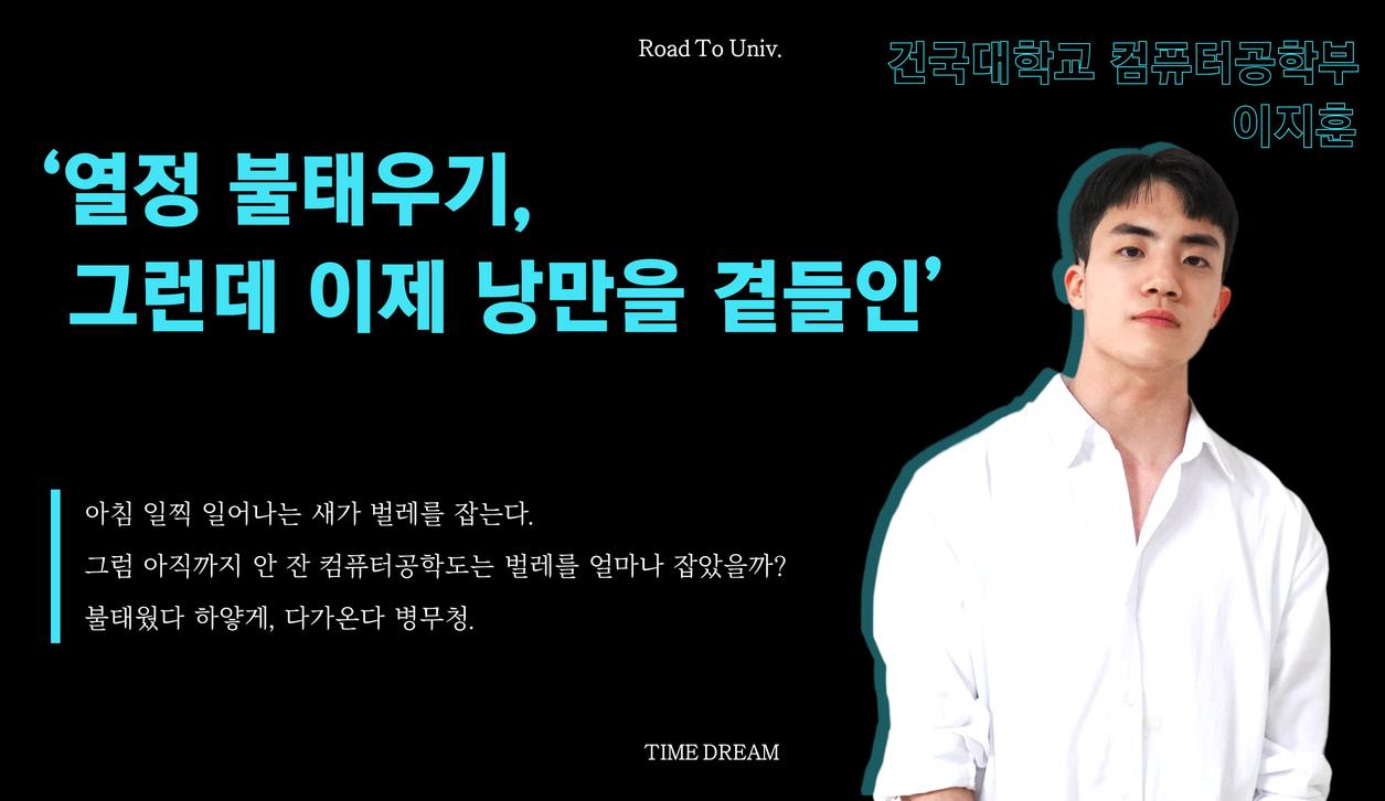 유니버스 유튜브 썸네일_컴퓨터공학부 이지훈T.png