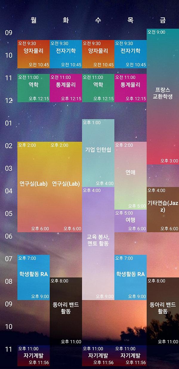 이성준 시간표.jpg
