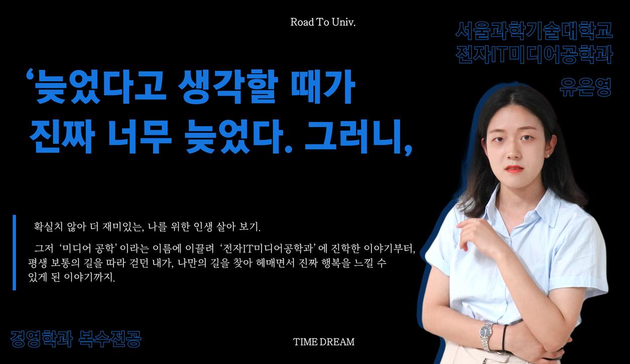 유니버스 유튜브 썸네일_전자IT미디어공학과 유은영.png