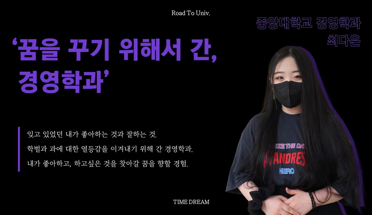 유니버스 유튜브 썸네일_경영학과 최다은T.png