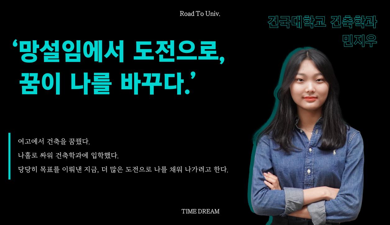 유니버스 유튜브 썸네일_건축학과 민지우T.png