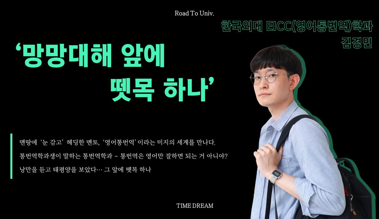 유니버스 유튜브 썸네일_EICC 김경민T.png