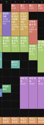 행정학과 시간표_박정현.jpg