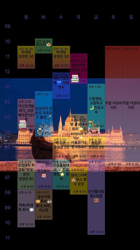 김민지 시간표.jpg