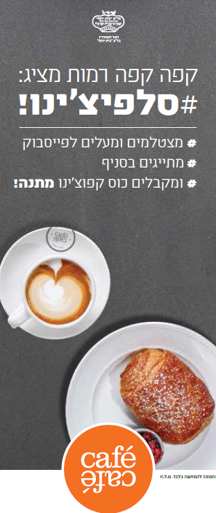 קפה קפה