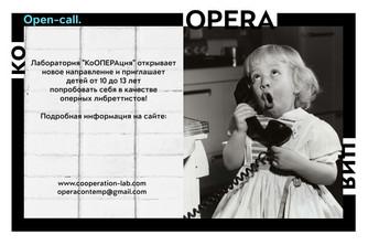 """OPEN-CALL для детей на участие в новом направлении лаборатории """"КоОПЕРАция - ДЕТИ."""""""