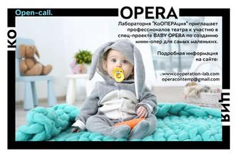 OPEN-CALL для композиторов, драматургов, художников и хореографов на участие в специальном проекте л