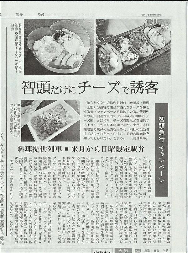駅弁記事 読売新聞鳥取m.jpg