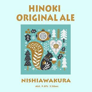ヒノキビールラベルoriginalS.jpg