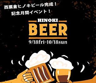9月ヒノキビールA4おもてfinalS.jpg