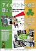 3/15 アイルランドイベント参加します in 岡山!