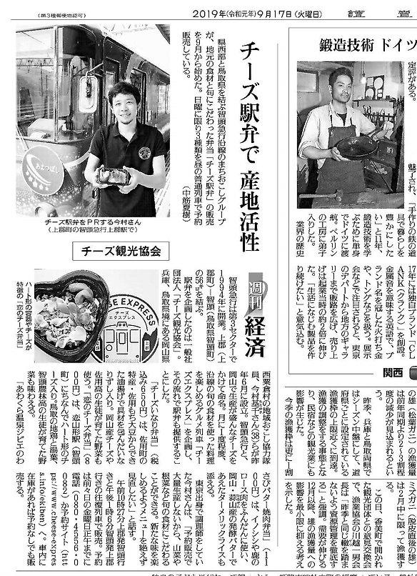 20190917新聞記事駅弁③.jpg