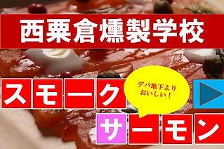 表紙燻製サーモン4S.jpg