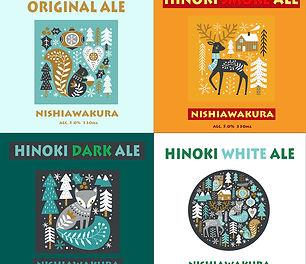 ヒノキビールA4表バラ4ビール.jpg
