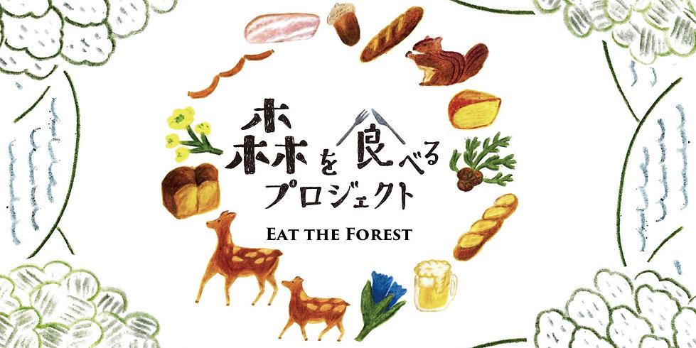 森食べ1m.jpg
