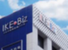 IKEBIZ外観2.png