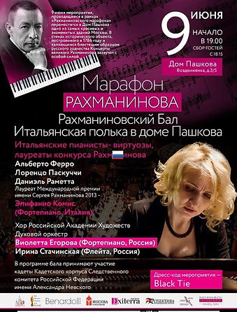 Rachmaninov Piano Concertos and Rhapsody Youth Project