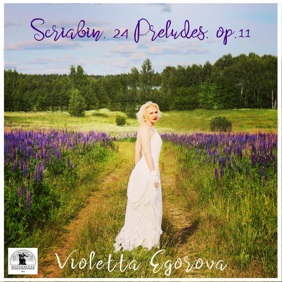 Scriabin. Preludes op.11