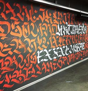 Настенная каллиграфия